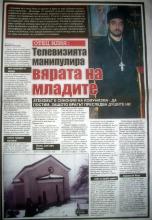 Мърчаевският отец Илия за нравствеността и отношението към вярата в интервю